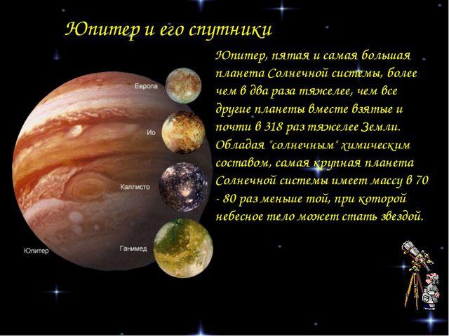 Юпитер и его спутники Юпитер, пятая и самая большая планета Солнечной системы...
