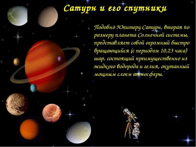 Сатурн и его спутники Подобно Юпитеру Сатурн, вторая по размеру планета Солне...