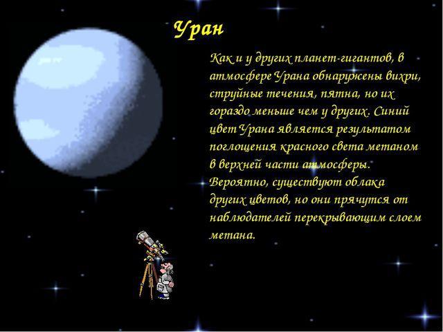 Уран Как и у других планет-гигантов, в атмосфере Урана обнаружены вихри, стру...