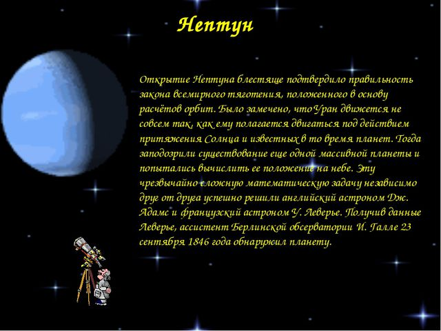 Нептун Открытие Нептуна блестяще подтвердило правильность закона всемирного т...