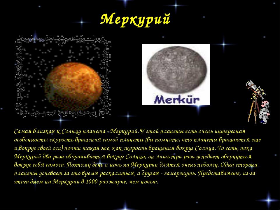 Меркурий Самая близкая к Солнцу планета - Меркурий. У этой планеты есть очень...