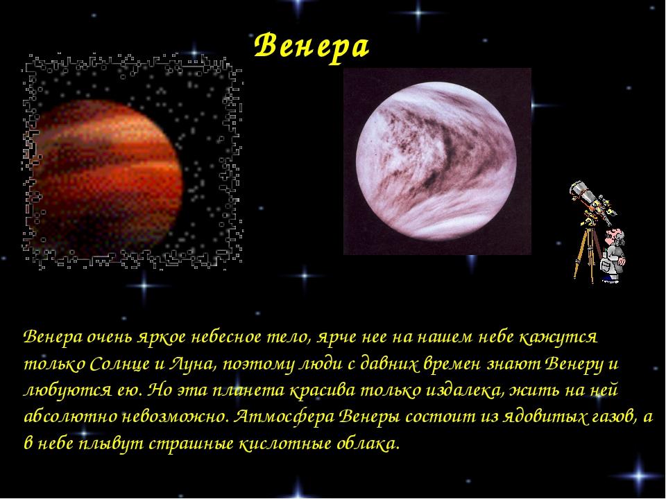 Венера Венера очень яркое небесное тело, ярче нее на нашем небе кажутся тольк...