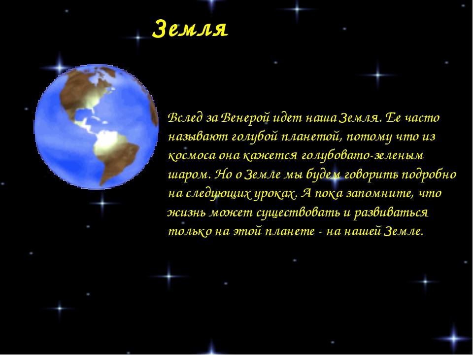 Земля Вслед за Венерой идет наша Земля. Ее часто называют голубой планетой, п...