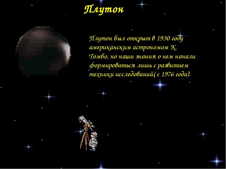 Плутон Плутон был открыт в 1930 году американским астрономом К. Томбо, но наш...