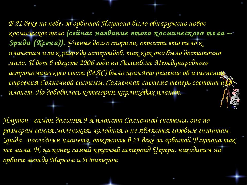 В 21 веке на небе, за орбитой Плутона было обнаружено новое космическое тело...