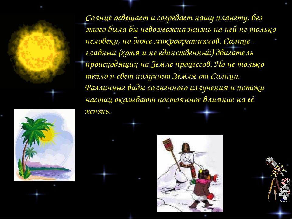 Солнце освещает и согревает нашу планету, без этого была бы невозможна жизнь...