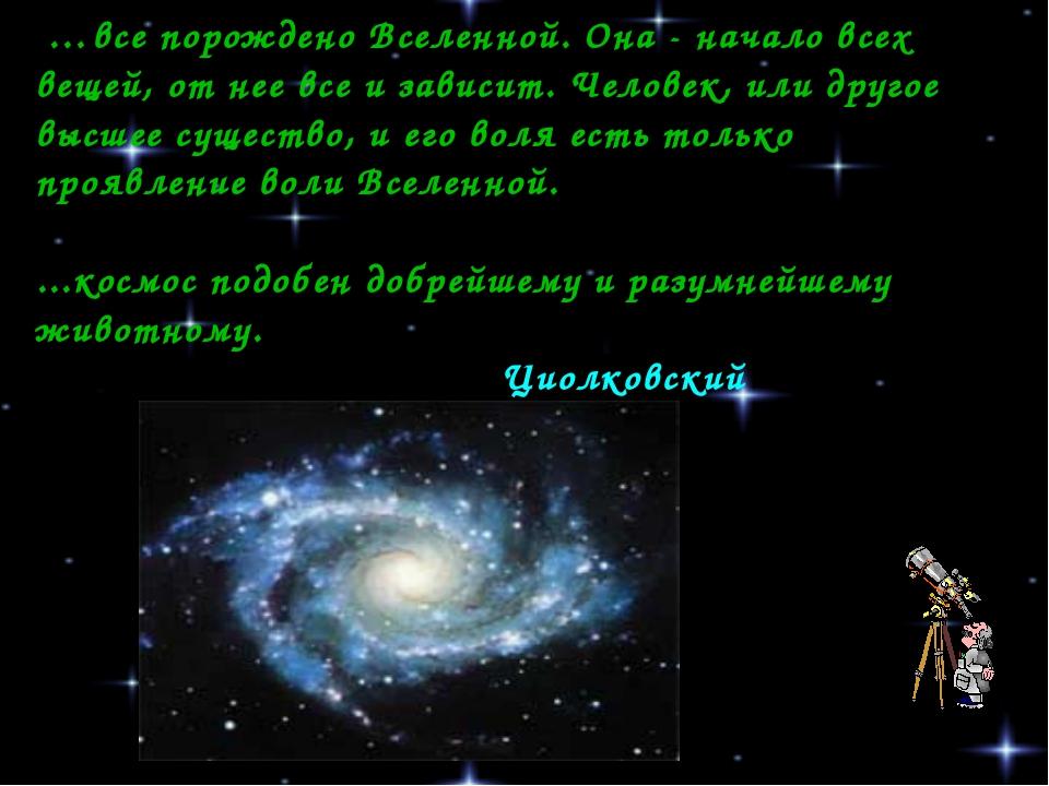…все порождено Вселенной. Она - начало всех вещей, от нее все и зависит. Чел...