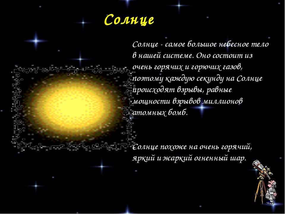 Солнце - самое большое небесное тело в нашей системе. Оно состоит из очень го...
