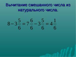 Вычитание смешанного числа из натурального числа.