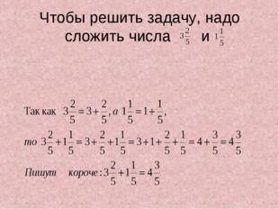 Чтобы решить задачу, надо сложить числа и