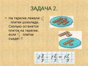 ЗАДАЧА 2. На тарелке лежали плитки шоколада. Сколько останется плиток на таре