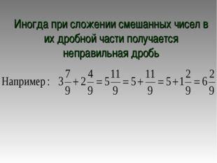 Иногда при сложении смешанных чисел в их дробной части получается неправильна
