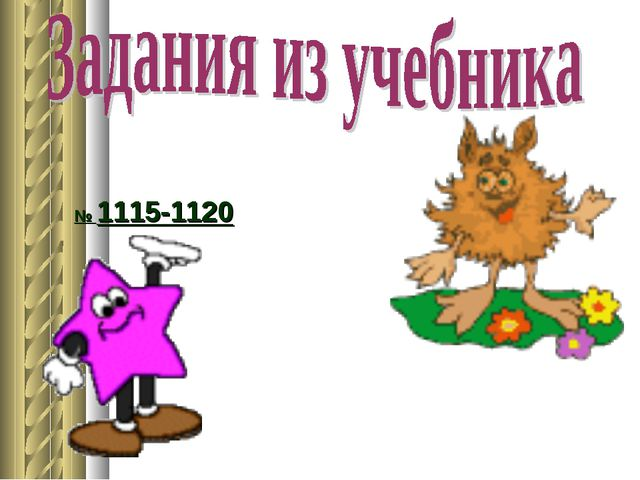 № 1115-1120