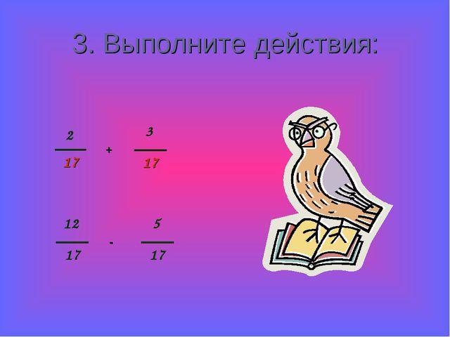 3. Выполните действия: + -