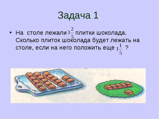 Задача 1. На столе лежали плитки шоколада. Сколько плиток шоколада будет лежа...