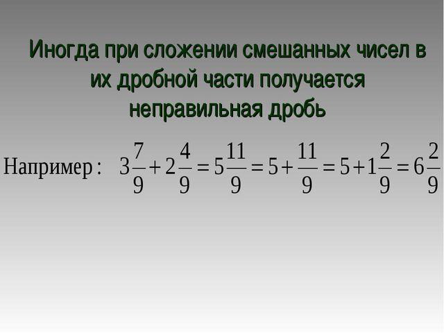 Иногда при сложении смешанных чисел в их дробной части получается неправильна...