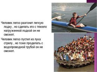 Человек легко разгонит легкую лодку , но сделать это с тяжело нагруженной лод