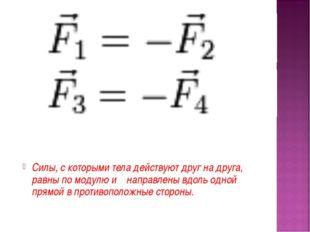 Силы, с которыми тела действуют друг на друга, равны по модулю и направлены