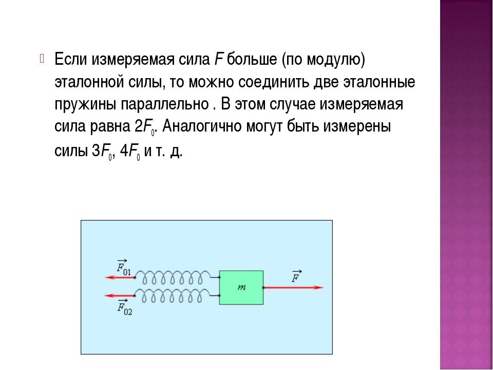 Если измеряемая силаFбольше (по модулю) эталонной силы, то можно соединить...