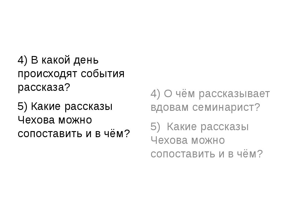 4) В какой день происходят события рассказа? 5) Какие рассказы Чехова можно...
