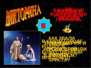 4 5 6 6 ЗАЧЕМ МАРИЯ И ИОСИФ ПРИШЛИ В ВИФЛЕЕМ? КАК ЗВАЛИ ЗЕМНЫХ РОДИТЕЛЕЙ ИИСУ