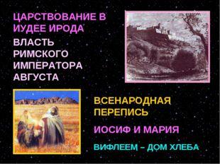 ЦАРСТВОВАНИЕ В ИУДЕЕ ИРОДА ВЛАСТЬ РИМСКОГО ИМПЕРАТОРА АВГУСТА ВСЕНАРОДНАЯ ПЕР