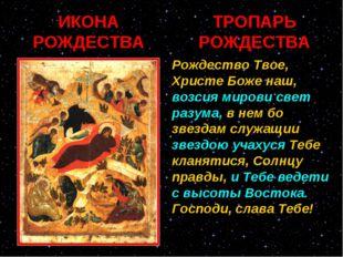 ИКОНА РОЖДЕСТВА Рождество Твое, Христе Боже наш, возсия мирови свет разума, в