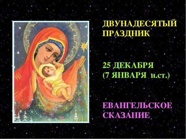 ДВУНАДЕСЯТЫЙ ПРАЗДНИК 25 ДЕКАБРЯ (7 ЯНВАРЯ н.ст.) ЕВАНГЕЛЬСКОЕ СКАЗАНИЕ