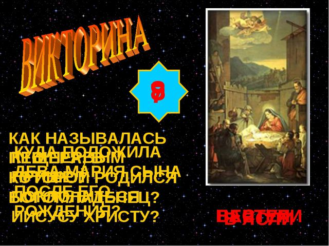 7 8 9 ВЕРТЕП В ЯСЛИ ПАСТУХИ КУДА ПОЛОЖИЛА ДЕВА МАРИЯ СЫНА ПОСЛЕ ЕГО РОЖДЕНИЯ?...