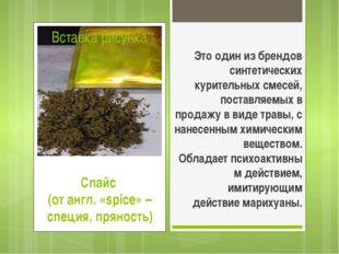 Спайс  (от англ. «spice» – специя, пряность) Это один из брендов синтетическ