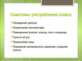 Симптомы употребления спайса  Расширение зрачков Покраснение конъюнктивы П