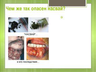 Чем же так опасен насвай?  По данным узбекских онкологов, 80% случаев рака я
