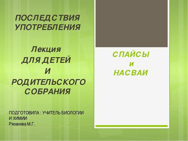 СПАЙСЫ  и НАСВАИ ПОСЛЕДСТВИЯ УПОТРЕБЛЕНИЯ  Лекция  ДЛЯ ДЕТЕЙ  И  РОДИТЕ...