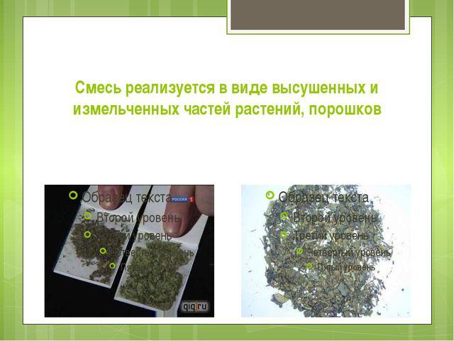 Смесь реализуется в виде высушенных и измельченных частей растений, порошков