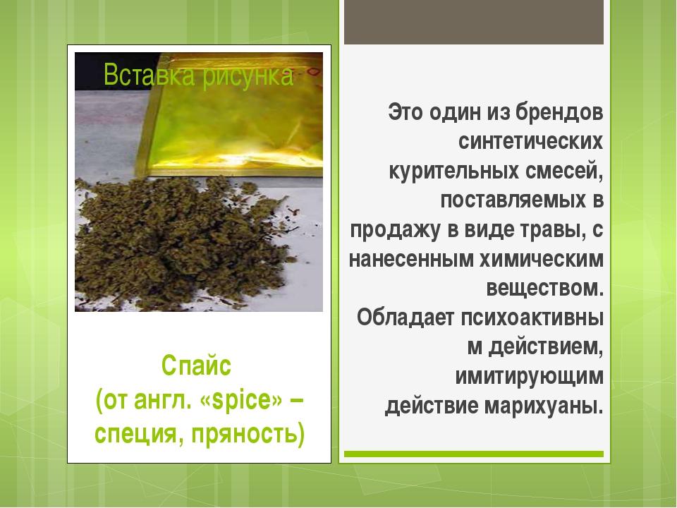 Спайс  (от англ. «spice» – специя, пряность) Это один из брендов синтетическ...