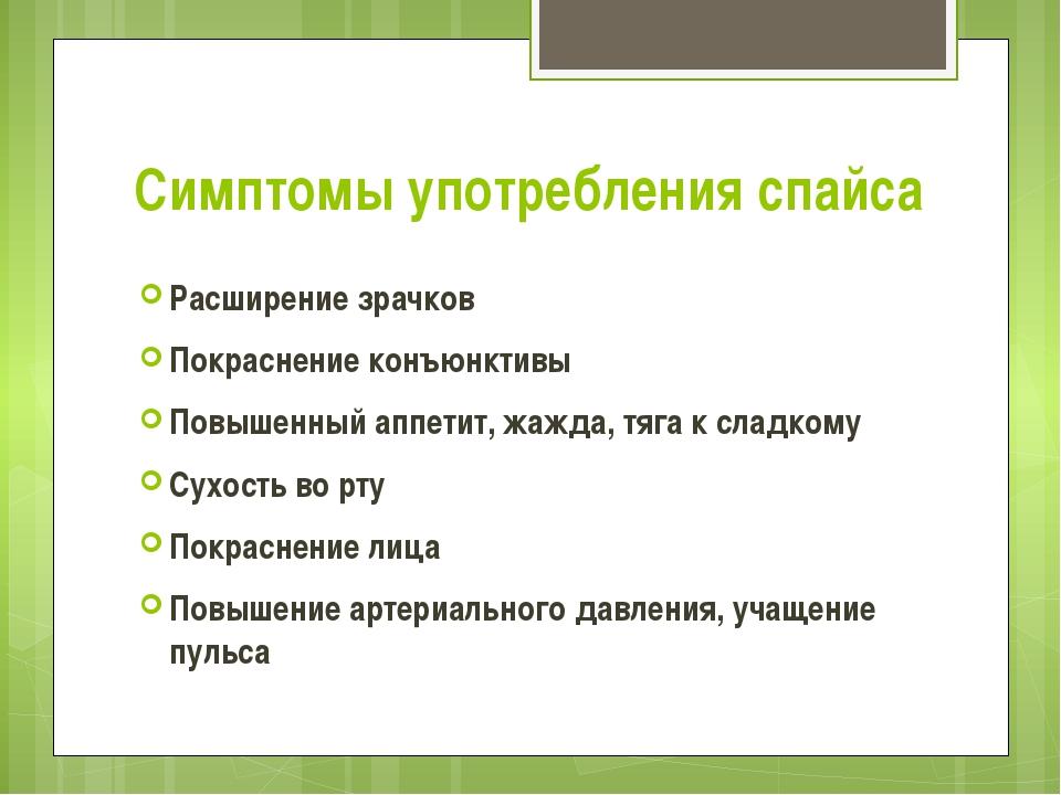 Симптомы употребления спайса  Расширение зрачков Покраснение конъюнктивы П...