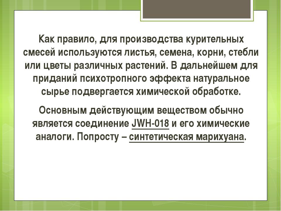 Как правило, для производства курительных смесей используются листья, семена,...