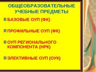 ОБЩЕОБРАЗОВАТЕЛЬНЫЕ УЧЕБНЫЕ ПРЕДМЕТЫ БАЗОВЫЕ ОУП (ФК) ПРОФИЛЬНЫЕ ОУП (ФК) ОУП