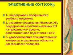 ЭЛЕКТИВНЫЕ ОУП (ОУК): 1. «надстройка» профильного учебного предмета 2. развит