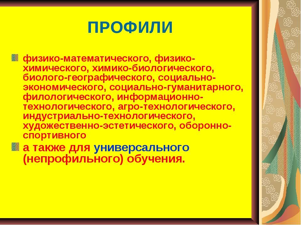 ПРОФИЛИ физико-математического, физико-химического, химико-биологического, би...