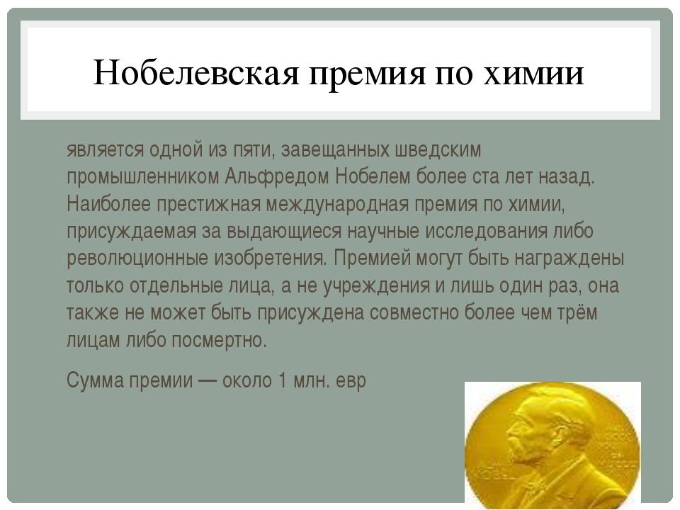 Нобелевская премия по химии является одной из пяти, завещанных шведским промы...