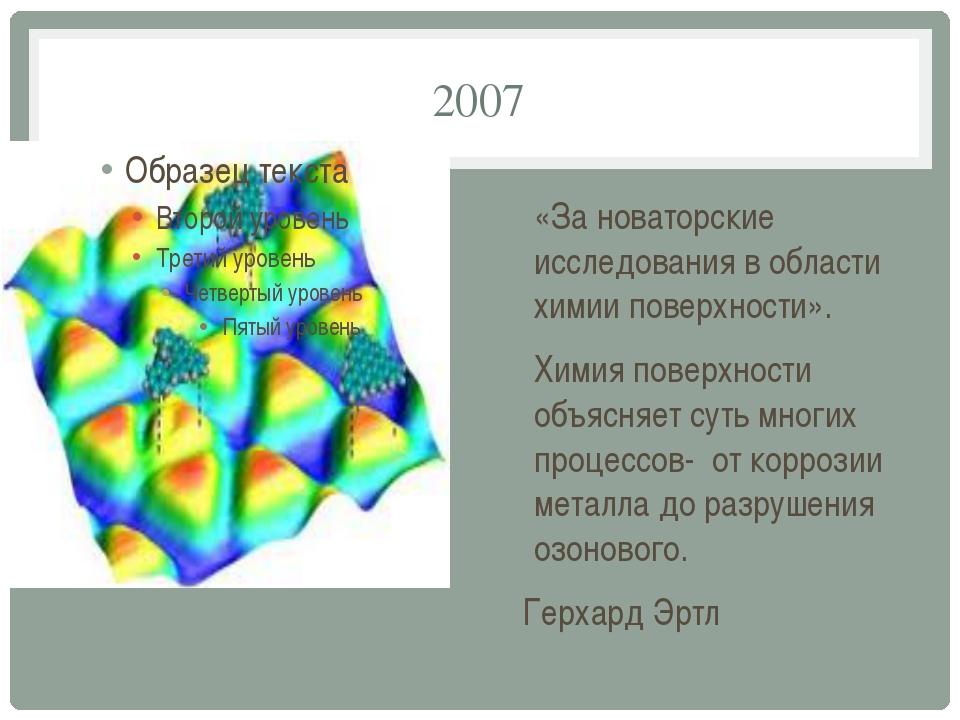 2007 «За новаторские исследования в области химии поверхности». Химия поверхн...