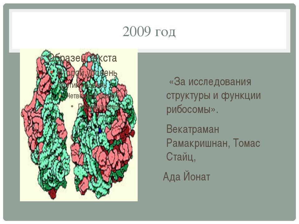 2009 год «За исследования структуры и функции рибосомы». Векатраман Рамакриш...