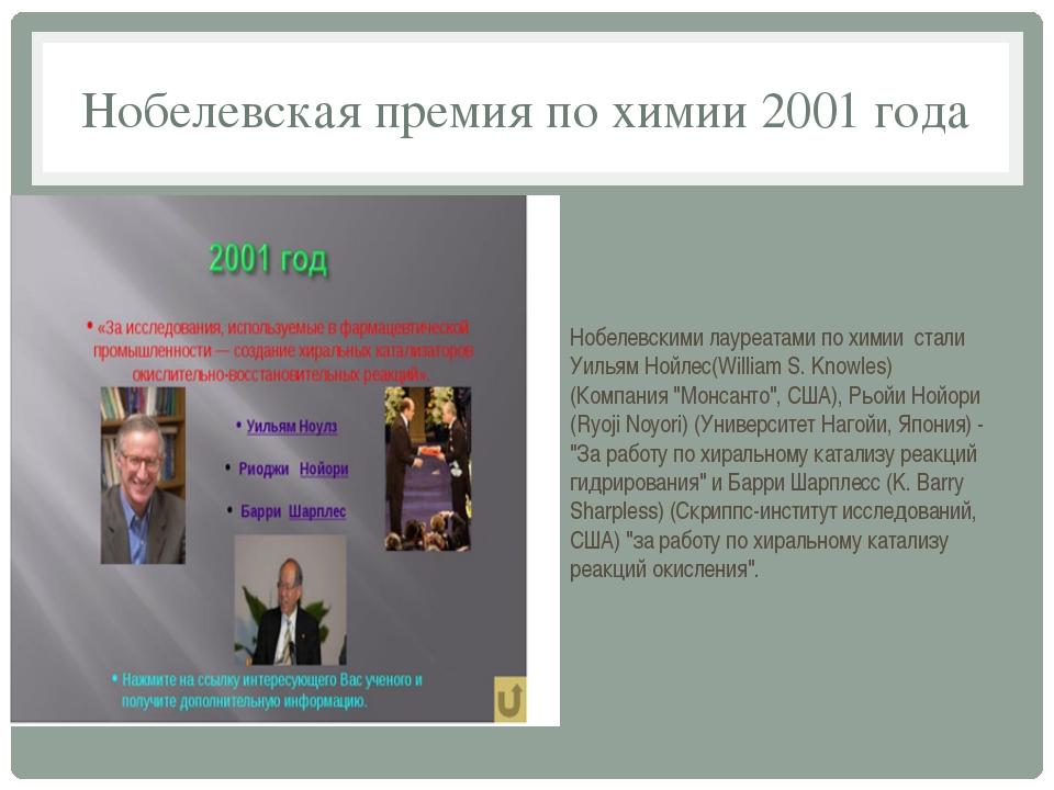 Нобелевская премия по химии 2001 года Нобелевскими лауреатами по химии стали...