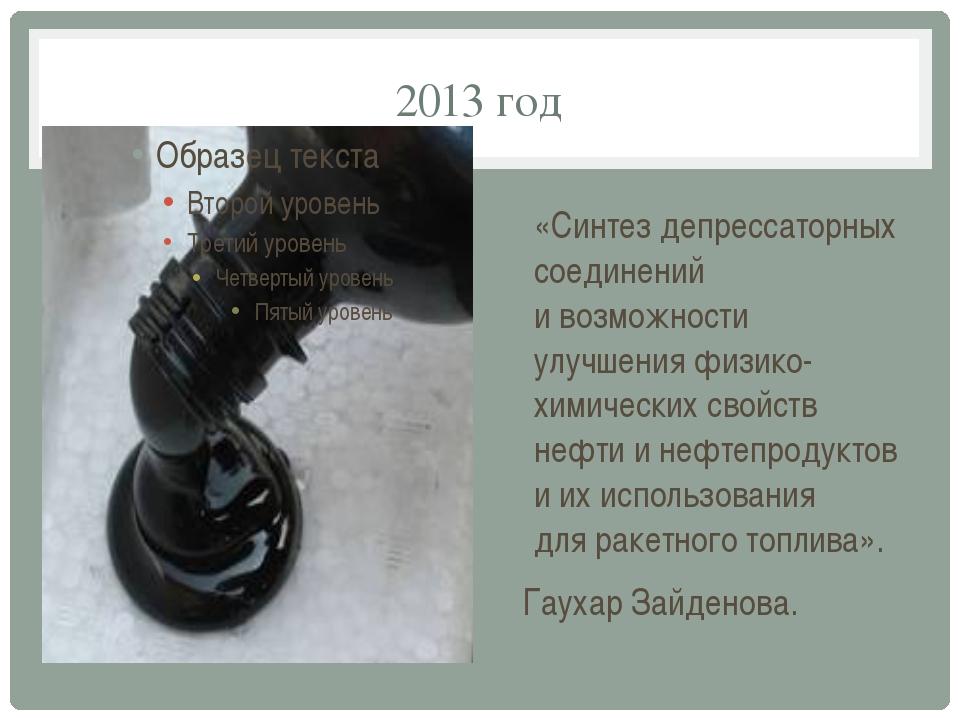 2013 год «Синтез депрессаторных соединений ивозможности улучшения физико-хим...