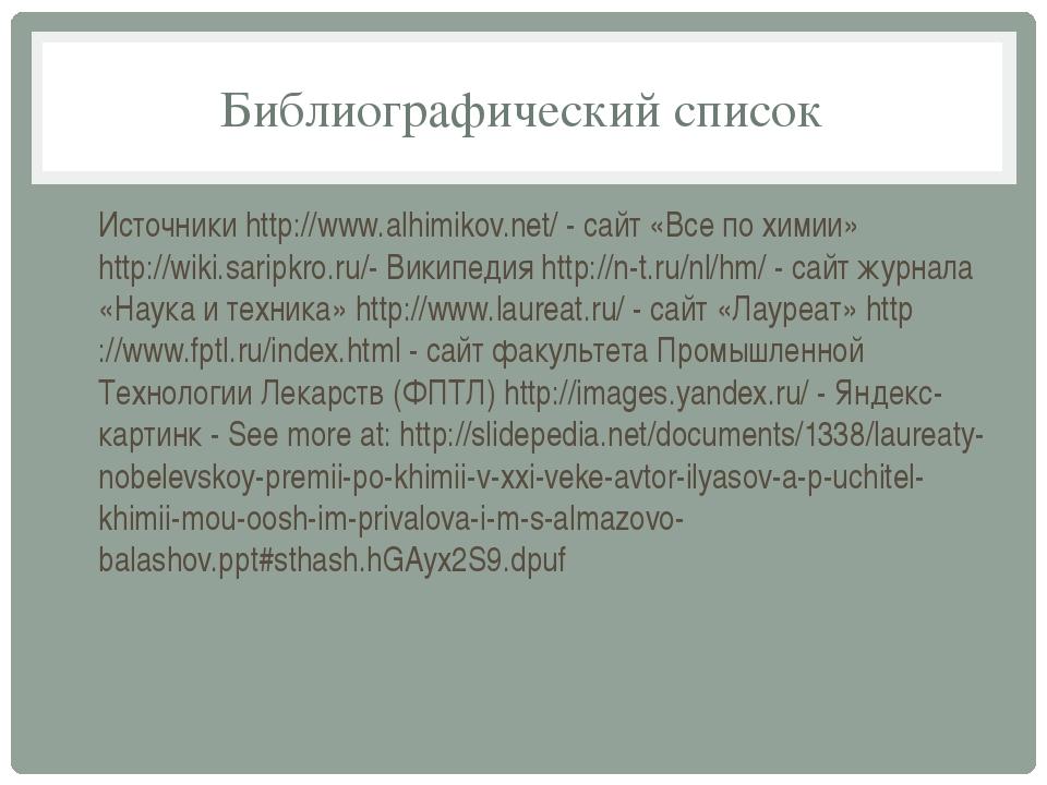 Библиографический список Источники http://www.alhimikov.net/ - сайт «Все по х...