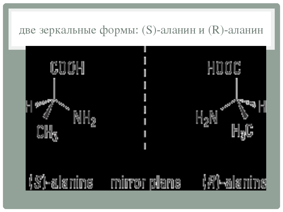 две зеркальные формы: (S)-аланин и (R)-аланин