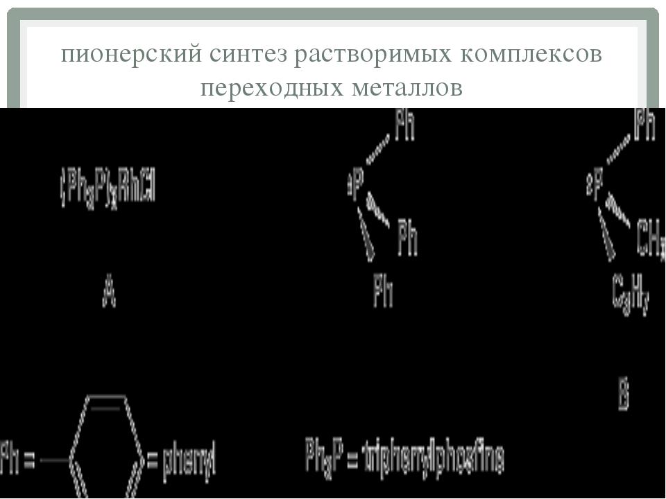 пионерский синтез растворимых комплексов переходных металлов