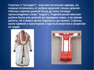 """Сорочка (=""""исподка"""") - женская нательная одежда, по покрою отличалась от руба"""