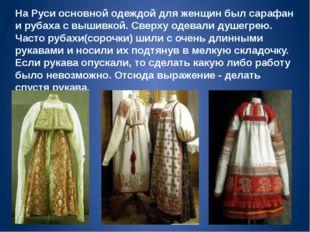На Руси основной одеждой для женщин был сарафан и рубаха с вышивкой. Сверху о